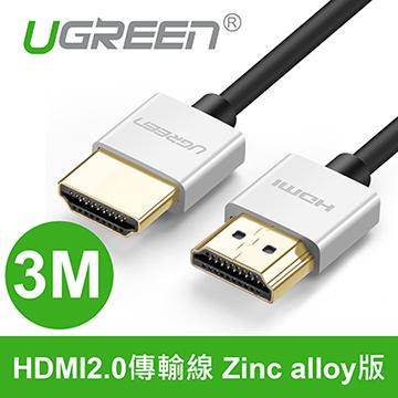 綠聯 3M HDMI2.0傳輸線 Zinc alloy版