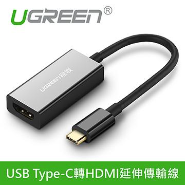 綠聯 USB Type-C轉HDMI延伸傳輸線 黑色