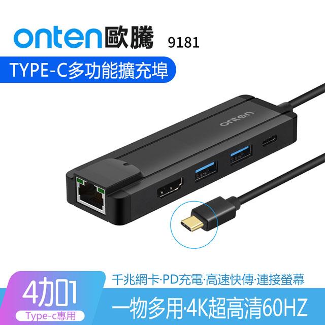 ONTEN歐騰 Type C 五合一網卡影音傳輸多功能Hub 4K充電集線轉換器(9181)-60Hz