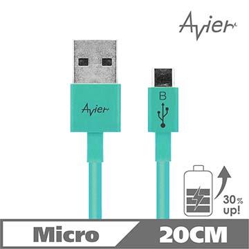 〝原廠直營 品質保證〞【Avier】蒂芙綠 炫彩Micro USB 2.0充電傳輸線_Android 專用 (20cm)