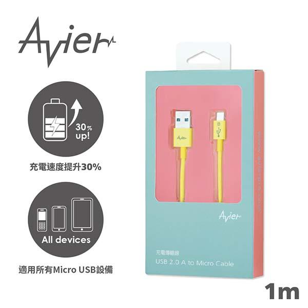 〝撞色彩盤 全新上市〞【Avier】黃彩盤 Micro USB 2.0充電傳輸線_Android 專用 (1M)