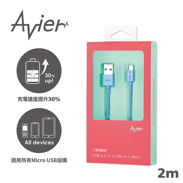〝撞色彩盤 全新上市〞【Avier】藍彩盤 Micro USB 2.0充電傳輸線_Android 專用 (2M)