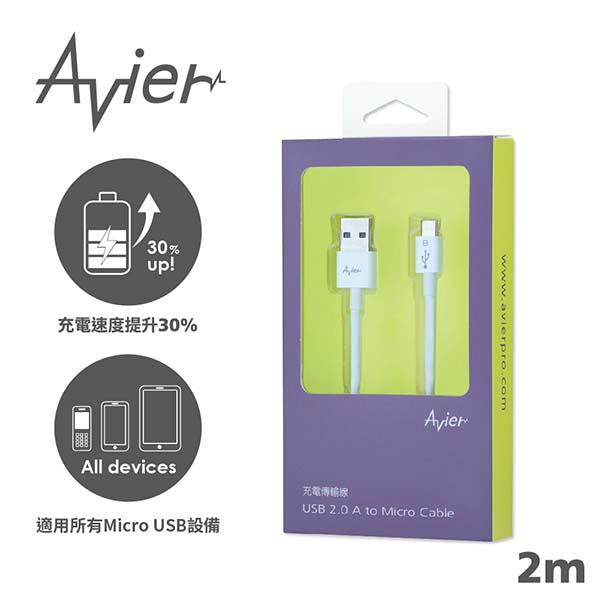 〝撞色彩盤 全新上市〞【Avier】白彩盤 Micro USB 2.0充電傳輸線_Android 專用 (2M)