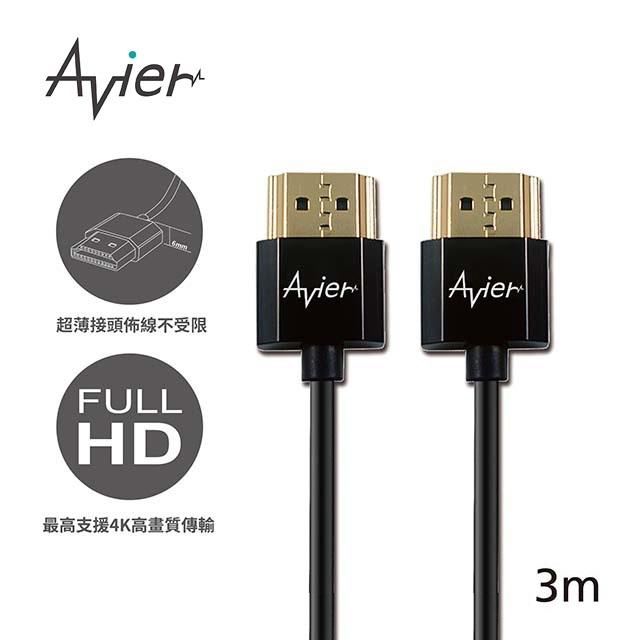 〝原廠直營 品質保證〞【Avier】HDMI A-A傳輸線_1.4超薄極細版 (3M)