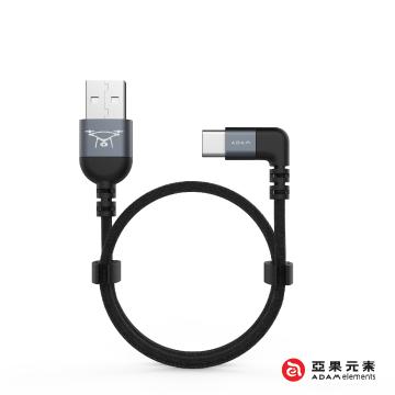 【亞果元素】C30B USB Type-C to USB 金屬編織充電傳輸線 30cm 灰