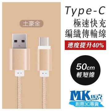 【MK馬克】TypeC 極速快充編織充電線 50cm - 土豪金