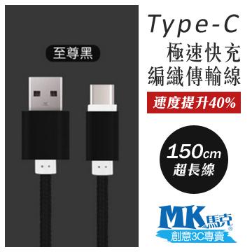 【MK馬克】TypeC 極速快充編織充電線 150cm - 至尊黑