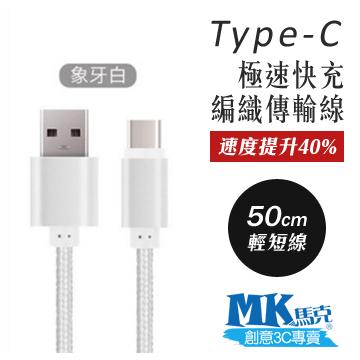 【MK馬克】TypeC 極速快充編織充電線 50cm - 象牙白