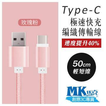 【MK馬克】TypeC 極速快充編織充電線 50cm - 玫瑰粉
