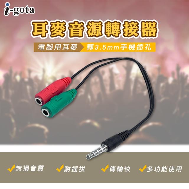 i-gota 電腦用耳麥轉3.5手機插孔轉接器(V-100A)