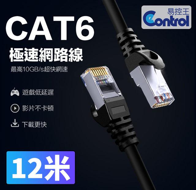 【易控王】12米 CAT6網路線 十字骨架 四對八芯雙絞線 24AWG(30-650-08)