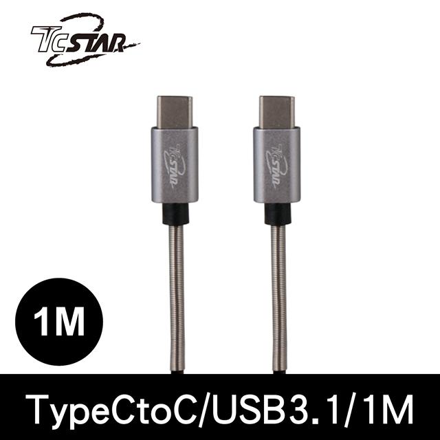 TCSTAR Type-c鋁合金高速充電傳輸線1M/灰色 TCW-C31C1100GR