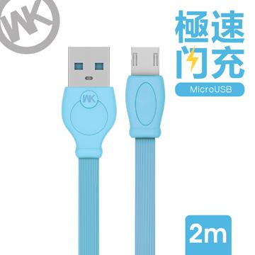 【WK香港潮牌】2M 極速閃充系列 Micro-USB 充電傳輸線/WDC 023-BUM2