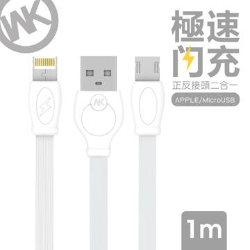 【WK香港潮牌】1M 極速閃充系列2合1 Lightning/Mirco-USB 充電傳輸線/WDC 023-WTT1