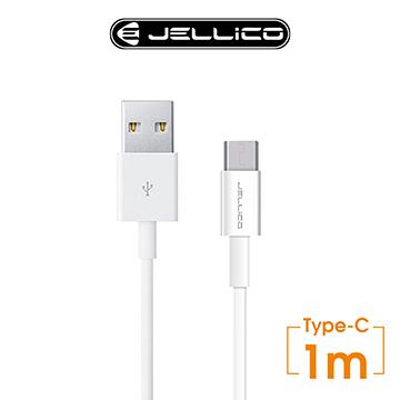 【JELLICO】 1M 耐用系列 Type-C 充電傳輸線/JEC-NY10-WTC1