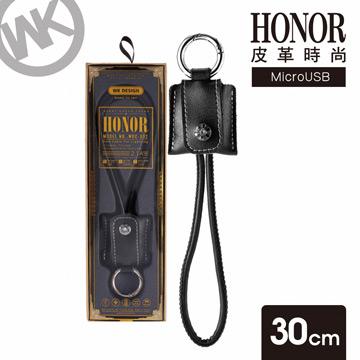 【WK香港潮牌】30CM 榮耀系列 Mirco-USB 鑰匙圈充電傳輸線/WDC 032-BKM