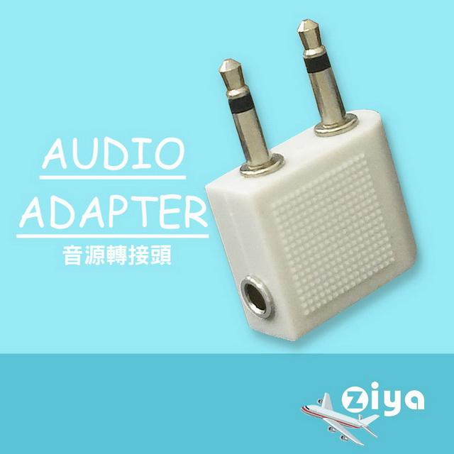 [ZIYA] Airplane Audio Adapter 飛機專用耳機音源轉接頭(白色2入)
