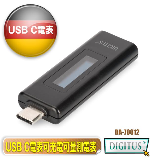 曜兆DIGITUS USB Type C電源監視器-可傳輸可充電