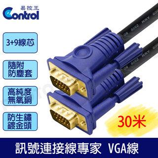 【易控王】3+9高規工程版/滿15pin 公公VGA CABLE電腦訊號線 30米VGA線鍍金頭(30-007-01)