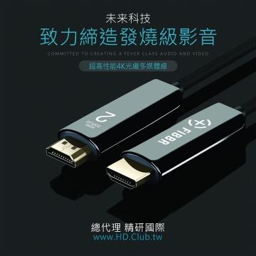 FIBBR Pure HDMI 2.0A光纖纜線 5M