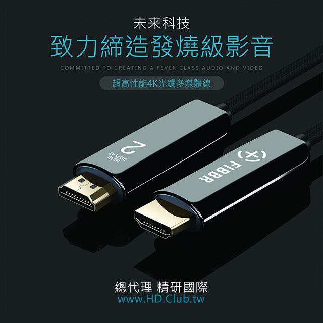 FIBBR Pure HDMI 2.0A光纖纜線 15M