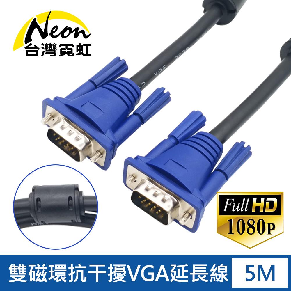 VGA延長線5米 3+6雙磁環工程款 15PIN公對公轉接線 影像視訊連接線