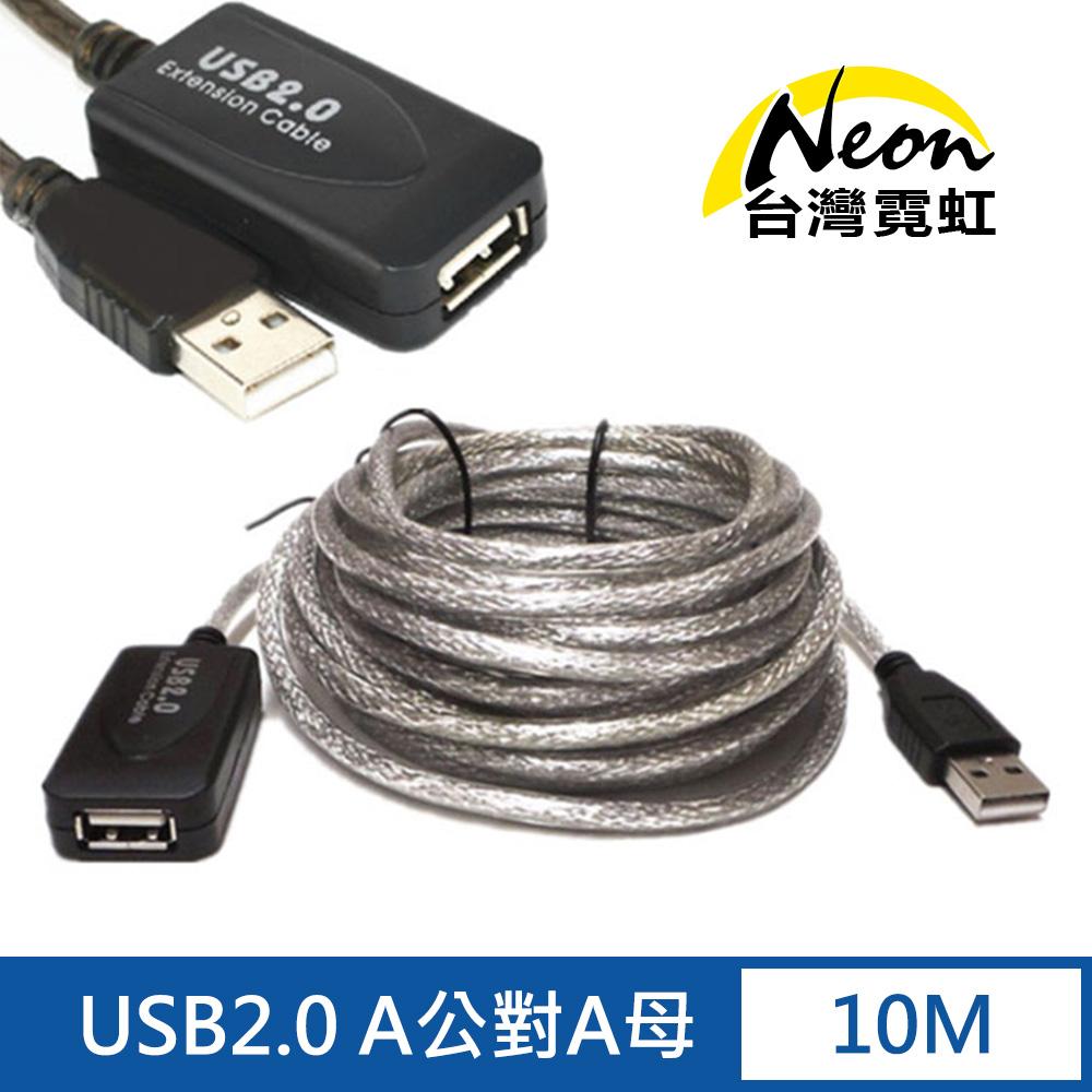 USB2.0 A公對A母帶芯片信號放大延長線10米