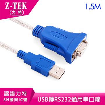 【Z-TEK】USB轉RS232通用串口線-1.5M(ZE719)