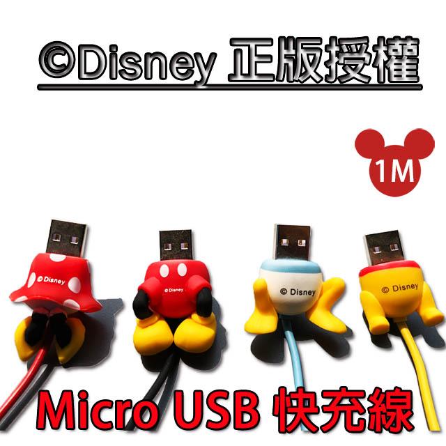 Disney迪士尼 Micro USB 1M  屁屁傳輸快充線 (唐老鴨-D31-9-0034)