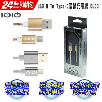質感精緻.方便耐用十全 USB A To Type-C傳輸充電線DU08/1M