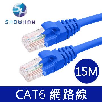 【SHOWHAN】CAT6網路線 藍色(15M)