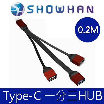 【SHOWHAN】Type-C 3.1一分三HUB 轉接線 紅色