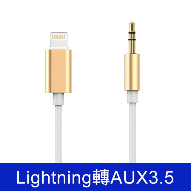 【SHOWHAN】Lightning轉3.5mm AUX音源轉接線(1M) 金色