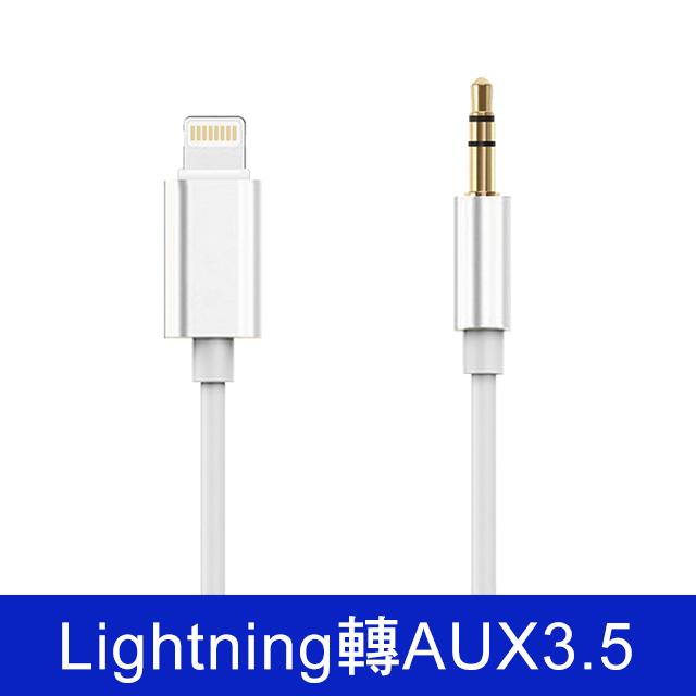【SHOWHAN】Lightning轉3.5mm AUX音源轉接線(1M) 銀色
