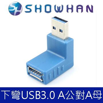 【SHOWHAN】USB3.0 下彎型USB3.0 A公對A母轉接頭 藍色