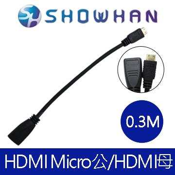 【SHOWHAN】HDMI Micro公轉HDMI母延長線(0.3m)