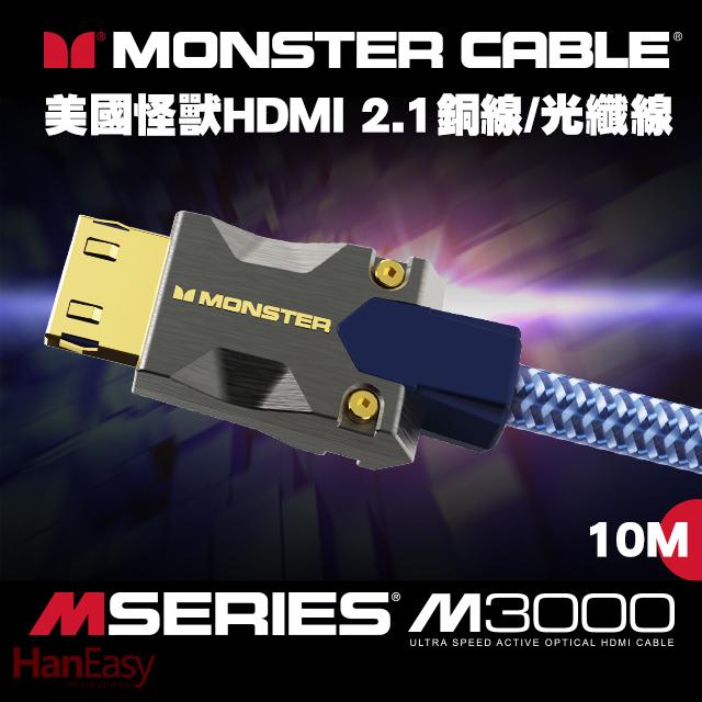 Monster(美國怪獸)M3000系列 8K HDMI 2.1光纖線 10M