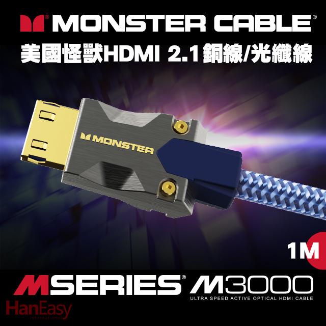 Monster(美國怪獸)M3000系列 8K HDMI 2.1銅線 1M