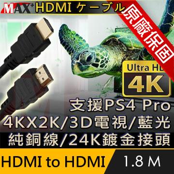 原廠保固 Max+ HDMI to HDMI 4K影音傳輸線 1.8M4K超高畫質/線長1.8M2160P/3D/乙太網路/電視/DVD藍光多媒體播放機/機上盒/遊樂器/PS4 Pro/電腦/螢幕投影機