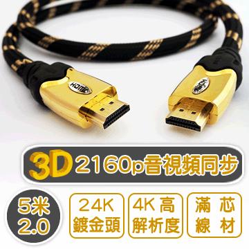 5米 2.0版 編織 HDMI 高速傳輸線 3D 4K超高解析度 音視頻同步 尼龍編織抗磨損