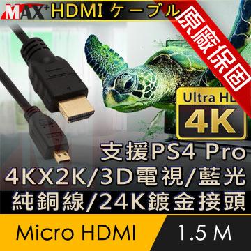 ㊣超值搶購↘$417原廠保固 Max+ Micro HDMI to HDMI 4K影音傳輸線 1.5M超高畫質/線長1.5M2160P/3D/乙太網路/電視/DVD藍光多媒體播放機/機上盒/遊樂器/PS4 Pro/電腦/螢幕投影機