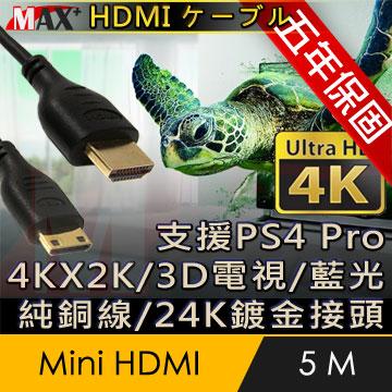 ㊣超值搶購↘8折超高畫質/線長5M支援4Kx2K電視/2160P/3D/乙太網路/電視/DVD藍光多媒體播放機/機上盒/遊樂器/PS4 Pro/電腦/螢幕投影機