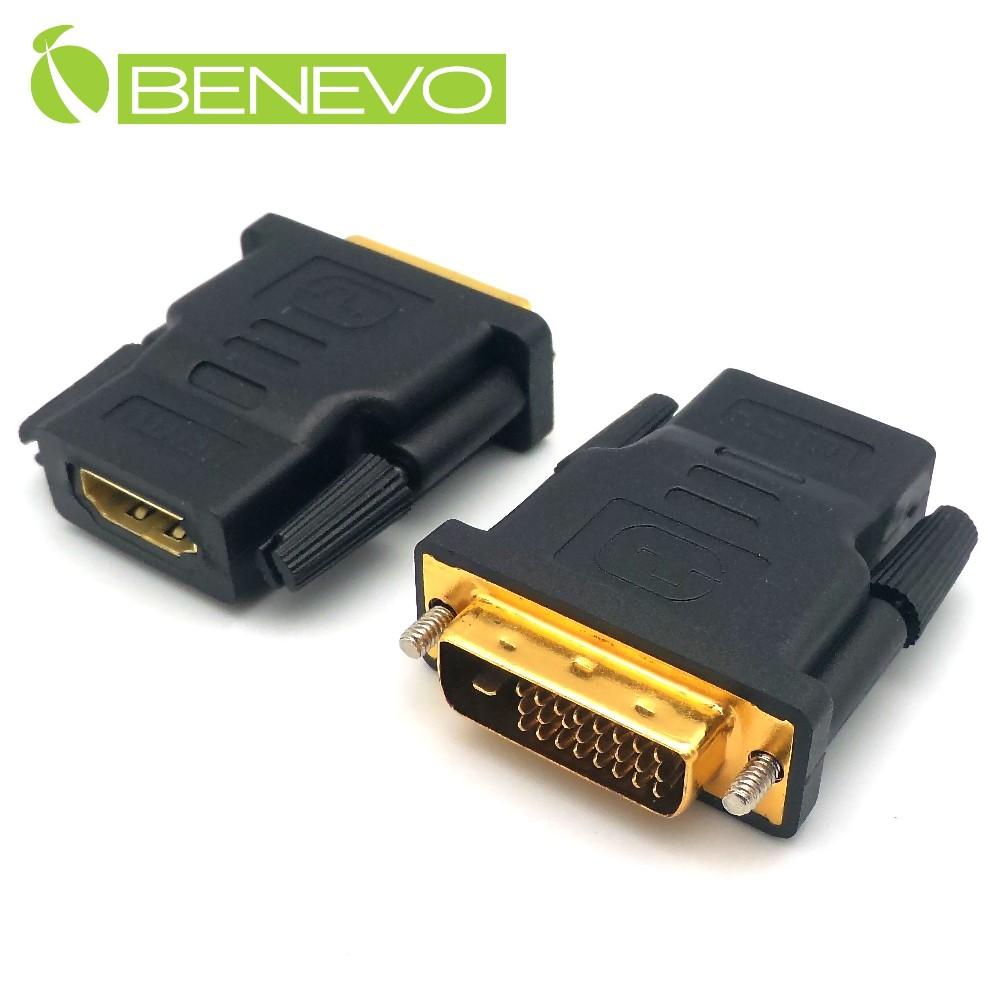 BENEVO鍍金版 HDMI(母)轉DVI-D(公)鍍金轉接頭 (BHDMIFDVIM)