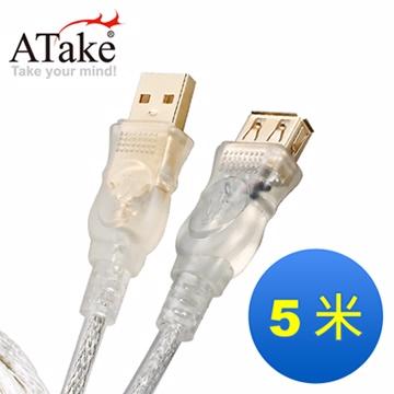 USB2.0 24K 鍍金接頭連接線 5.0米 A/公-A/母(水晶銀)