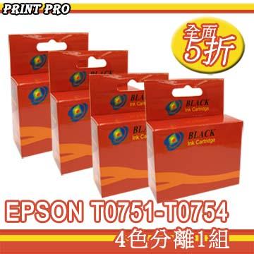 PRINT PRO EPSON T0751~T0754 四色分離相容墨水匣組合