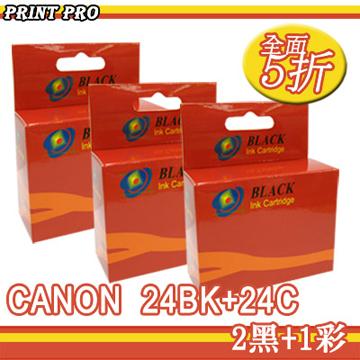 PRINT PRO CANON CI-24B+CI-24C 2黑1彩相容墨水匣組合