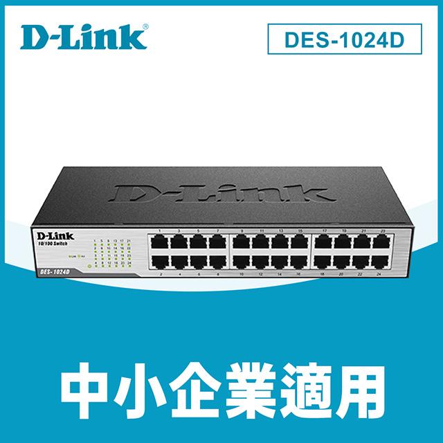 D-Link友訊 (DES-1024D) 交換式集線器