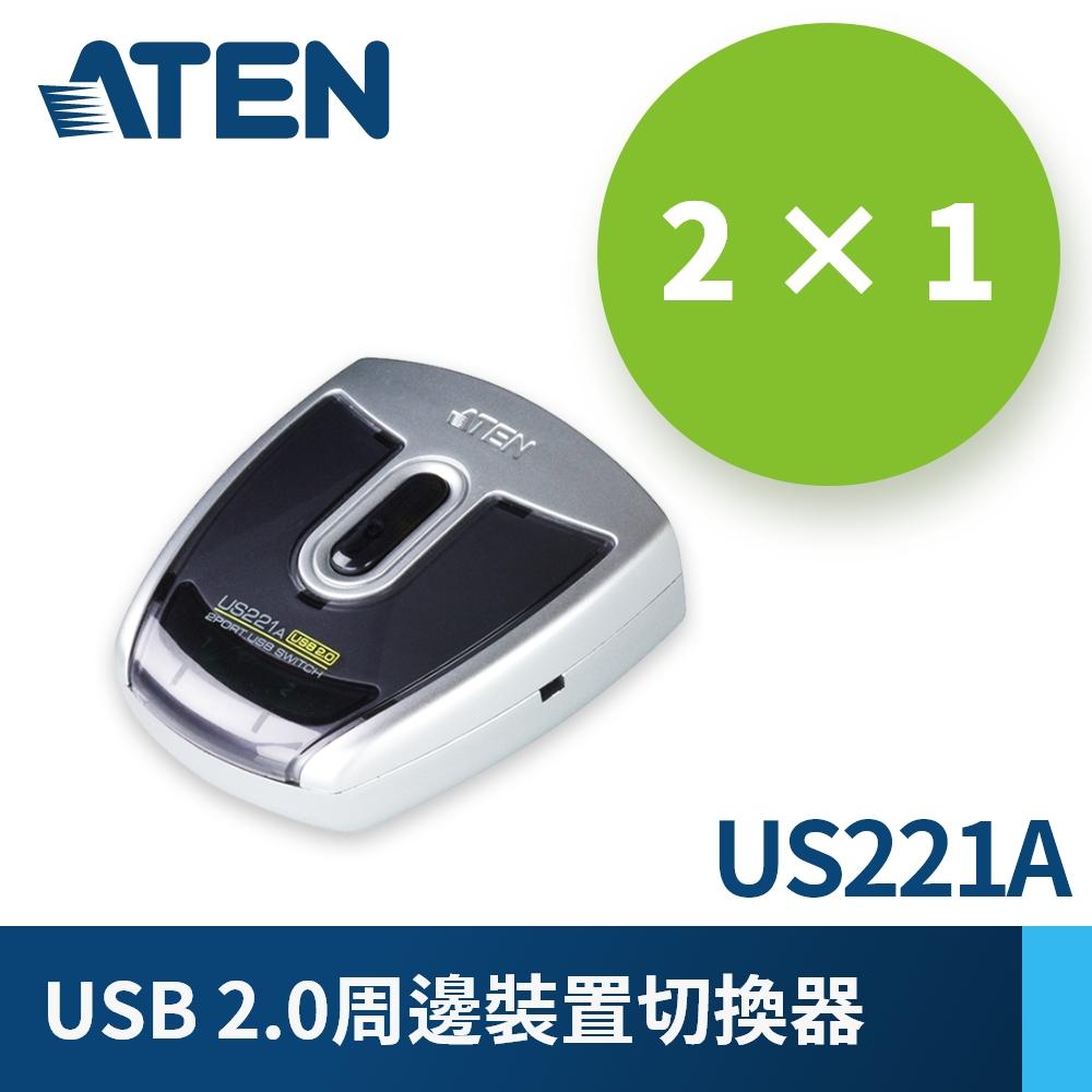 ATEN 2埠USB 2.0 周邊切換器(自動切換)US221A