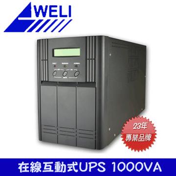崴立在線互動式正弦波 1KVA UPS工業級設計!親民的價格!