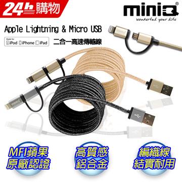 miniQ IC1000 Lightning & Micro USB 2合1傳輸充電線1M加贈品.原廠認證.2合1地表最強傳輸充電線